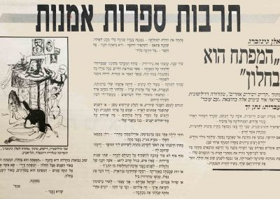 Milshtein-article-1988